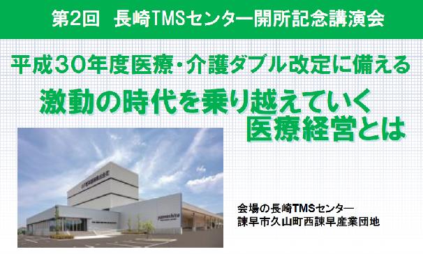 第2回長崎TMSセンター開所記念講演会